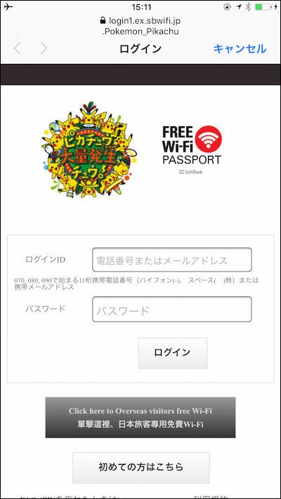 Wi-Fiログイン画面