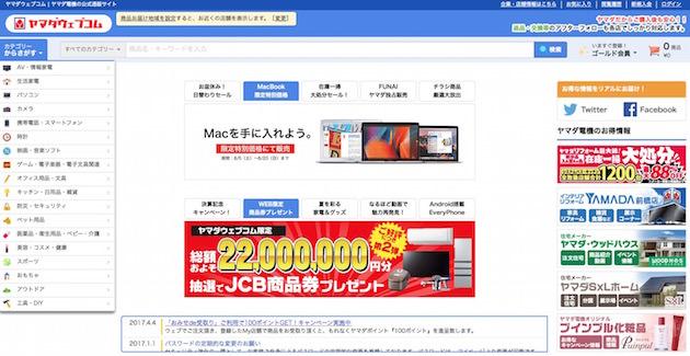 ヤマダウェブコム サイト画面