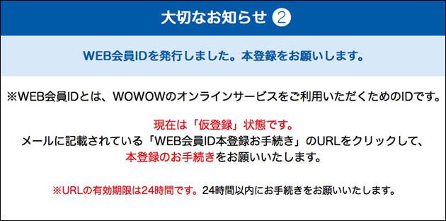 大切なお知らせ2 WOWOWのウェブ会員IDの本登録を24時間以内に済ませる