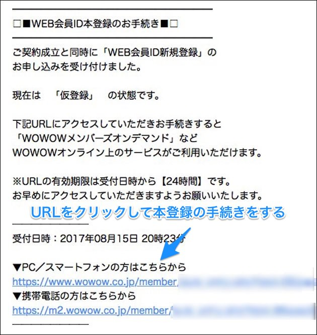メールにウェブ会員IDの手続きをするURLが書かれている