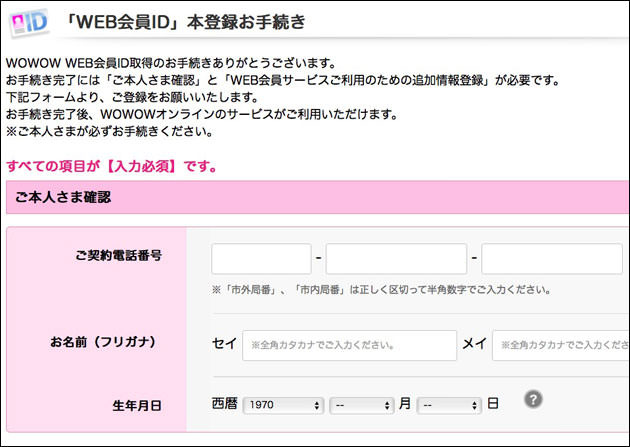 ウェブ会員ID 本登録手続き画面