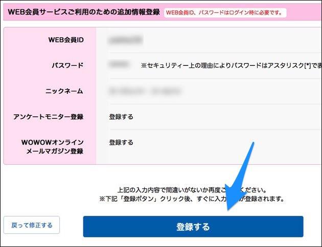 間違えが無ければ「登録する」ボタンをクリック