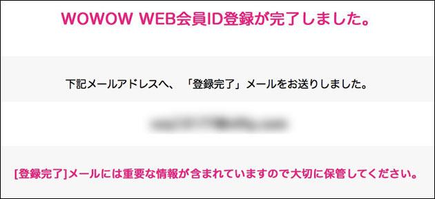 ウェブ会員ID本登録完了画面