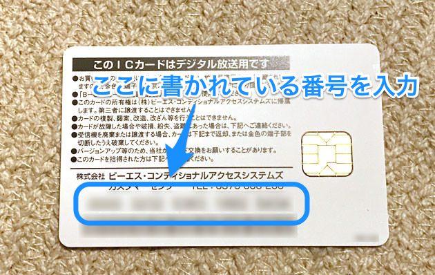 B-CASカードの裏側 下部に番号が書かれている