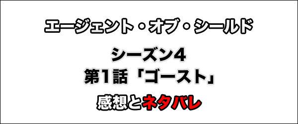 エージェント・オブ・シールド シーズン4 第1話「ゴースト」感想とネタバレ