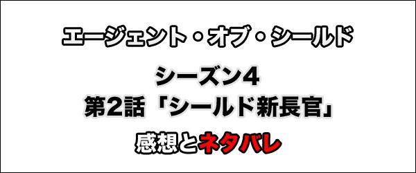 エージェント・オブ・シールド シーズン4 第2話「シールド新長官」感想とネタバレ