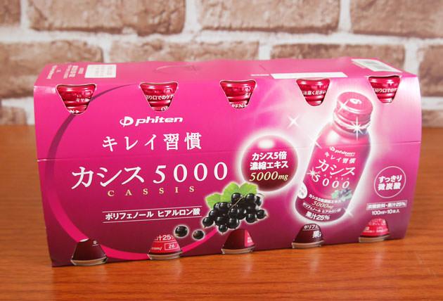 カシス5000 10本入りパッケージ