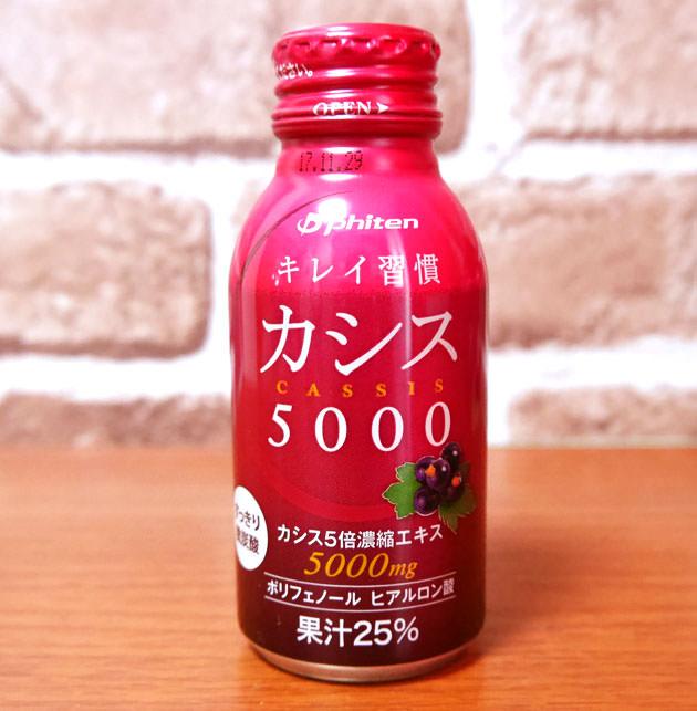 カシス5000 1本の画像