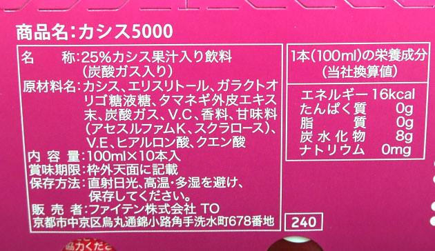 カシス5000の成分 果汁は25%