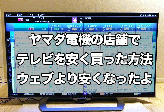 ヤマダ電機の店舗でテレビを値引きして安く買った方法!ウェブより安くなった!