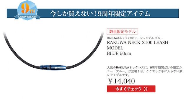 9周年限定商品 RAKUWAネックX100 リーシュモデル ブルー