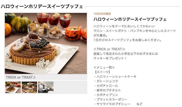 新横浜プリンスホテル「ハロウィーンホリデースイーツブッフェ」