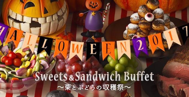 ホテルニューオータニ幕張 スイーツ&サンドウィッチビュッフェ ~栗とぶどうの収穫祭~