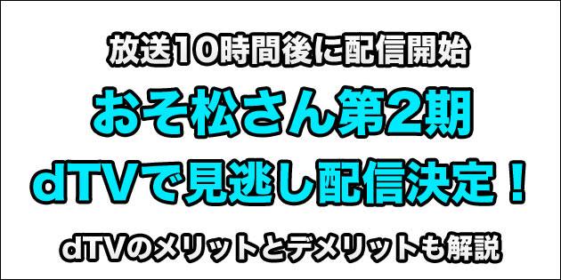 おそ松さん第2期の見逃し配信決定!dTVで放送10時間後から見られるよ!