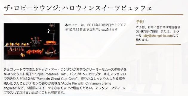 シャングリ・ラ ホテル 東京 ハロウィンスイーツビュッフェ