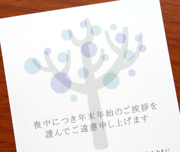 可愛らしいデザインの「おもいでの木」は人気が高い