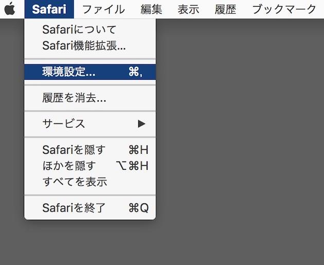 Safariの環境設定メニューを開く