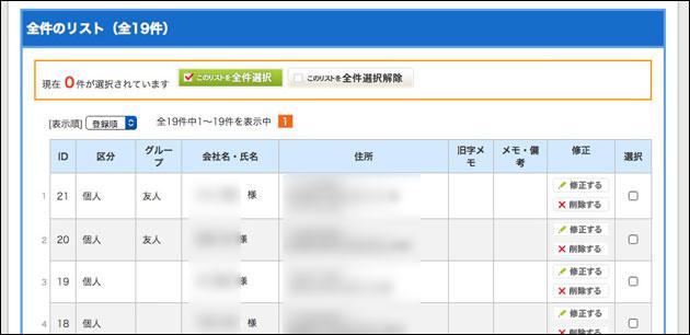 ユーザー登録すれば住所録から宛名印刷の設定が可能