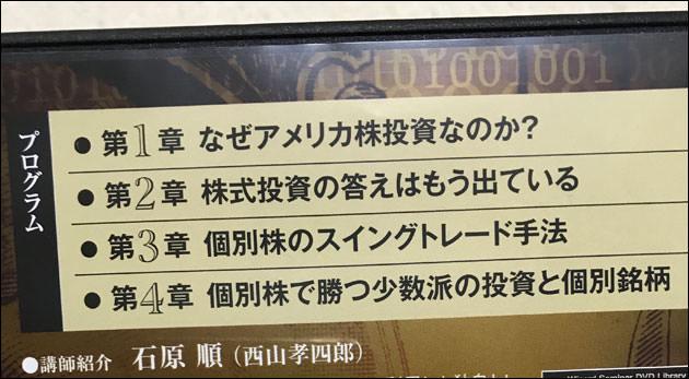 石原順DVDの内容