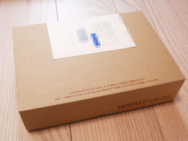 挨拶状ドットコムから届くダンボールパッケージ箱