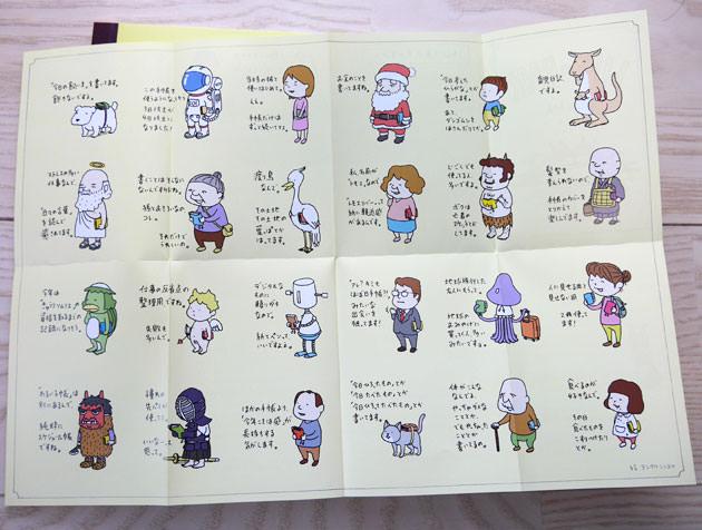 説明書には様々なキャラクターが描かれている