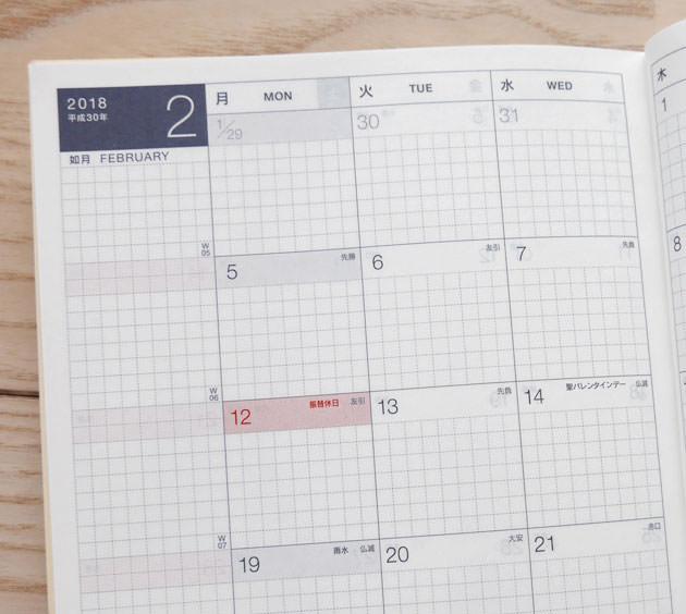 月間予定表もある