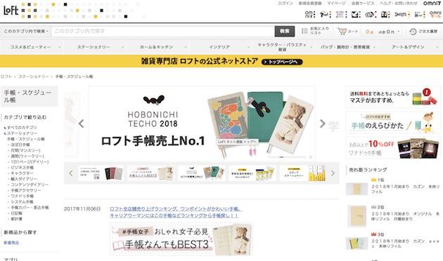 ロフトネットストア サイト画面