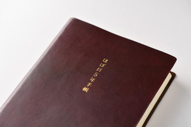 ほぼ日5年手帳 装丁デザイン