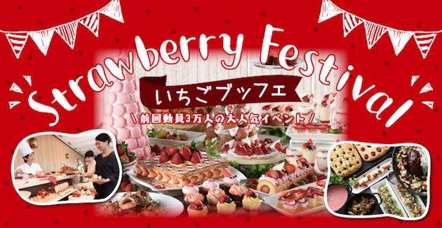 グランドプリンスホテル広島 いちごブッフェ~Strawberry Festival~