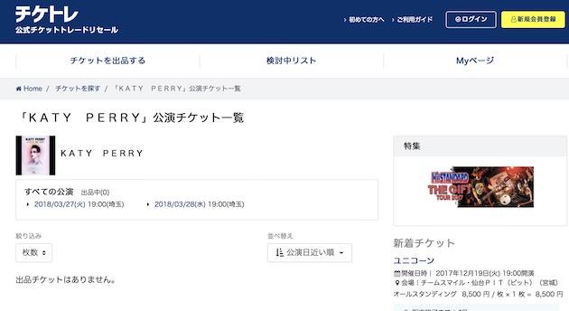 チケトレ サイト画面