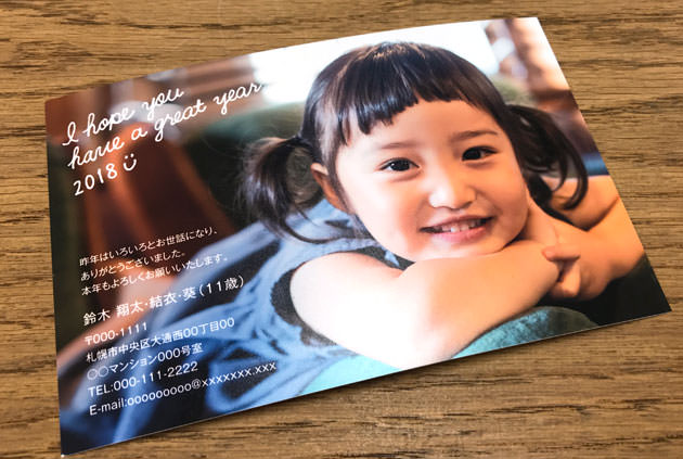 家族の写真を年賀状で使うなら!品質高い印刷サイト「年賀家族」が良いと思った!