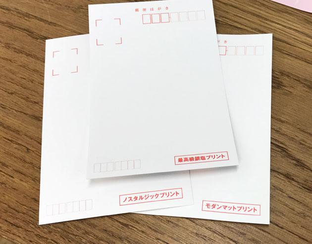 選べる3つの印刷用紙サンプル