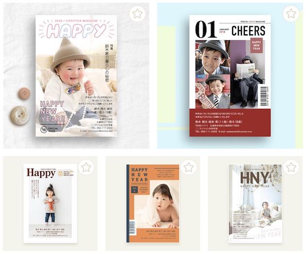 雑誌風にデザインした年賀状を作れる