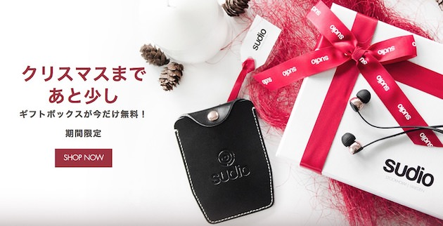 sudioクリスマスキャンペーン サイト画面