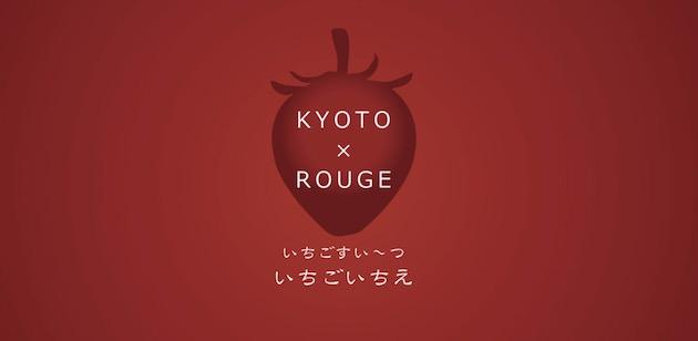 リーガロイヤルホテル京都 いちごすい~つ「いちごいちえ」
