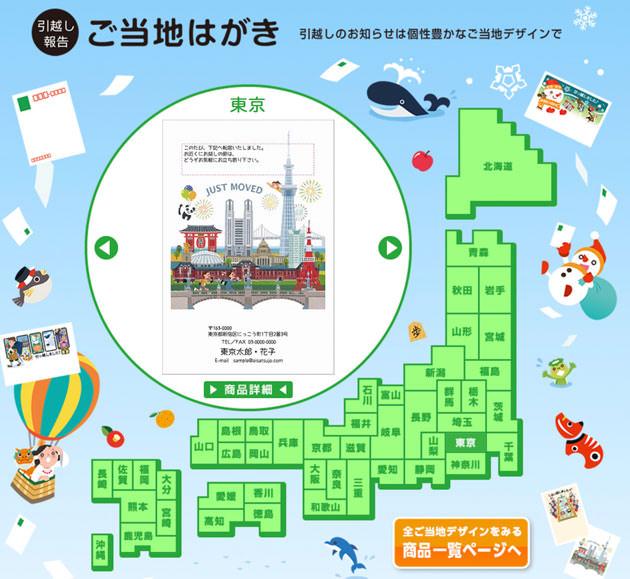 地図から47都道府県別の引越はがきを選べる