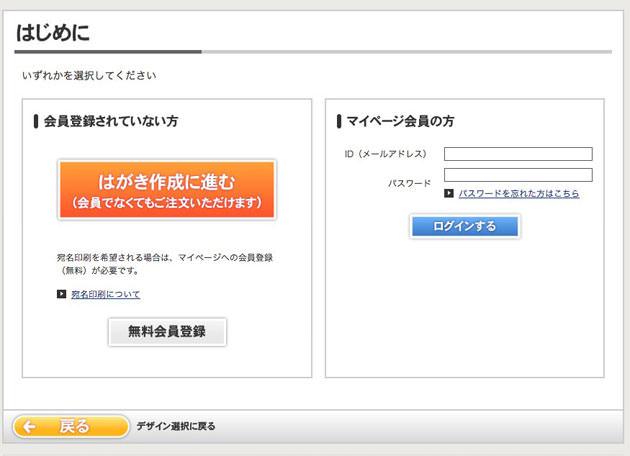 「マイページ会員の方 ご注文はこちら」をクリックするとログイン画面が表示される