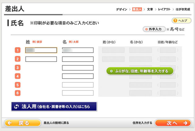 マイページから呼び出した情報は修正も可能