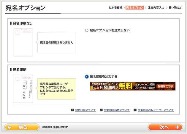 宛名印刷オプションの選択画面