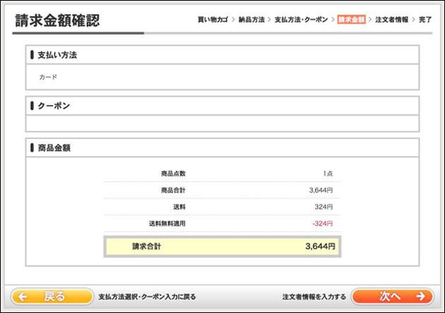 次の画面で支払い方法と金額の確認画面が表示される