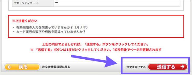 「送信する」をクリックすると注文が確定する