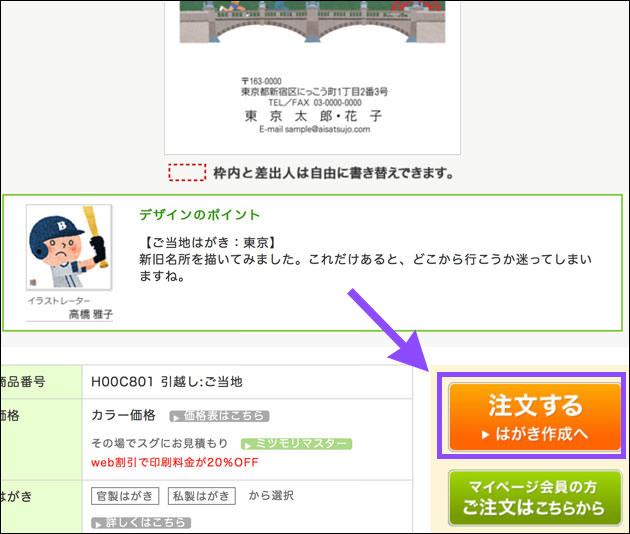 ユーザー登録したくない人は「注文する」ボタンをクリック