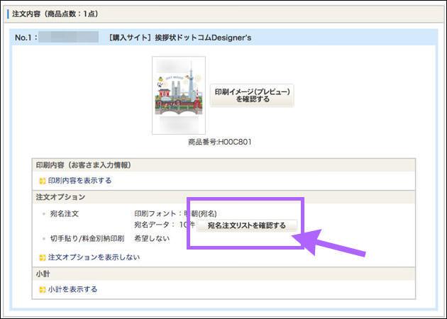 マイページの注文履歴から注文内容を確認できる