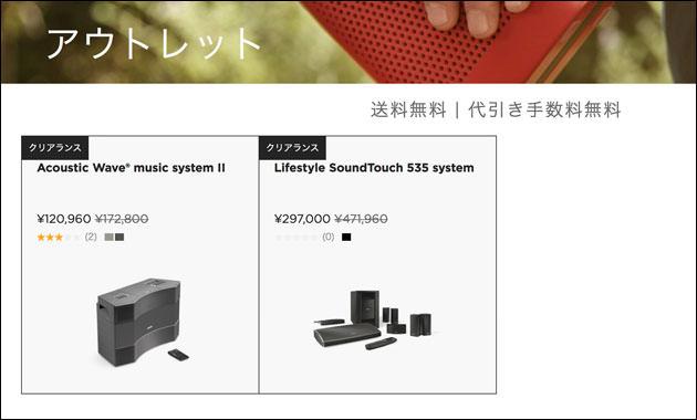 スピーカーやホームシアターシステムのアウトレット製品