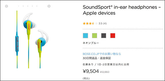 BOSE製品がお買い得!公式アウトレットショップがオンラインストアに登場!