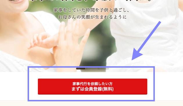 カジー公式サイト トップページの会員登録ボタン