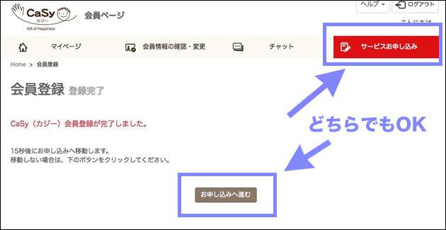 申込み画面へ進むボタンをクリックする