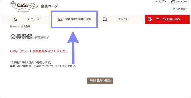 会員情報の確認・変更ボタンをクリック