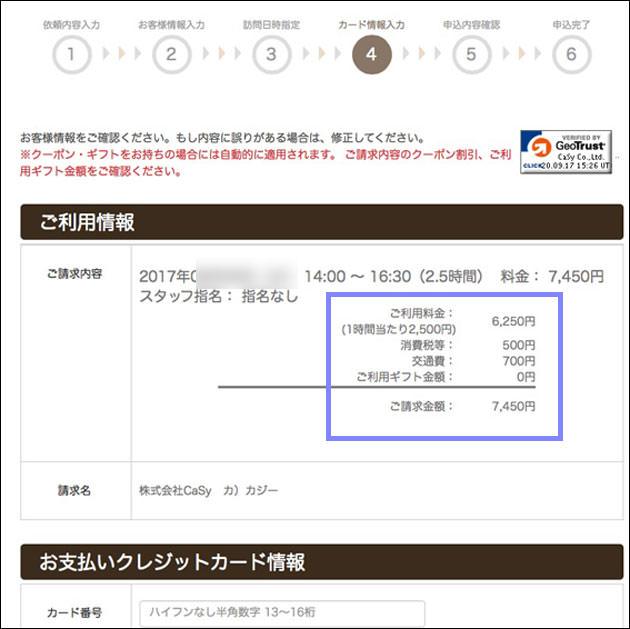 申込画面ステップ4 利用金額をカード情報の入力