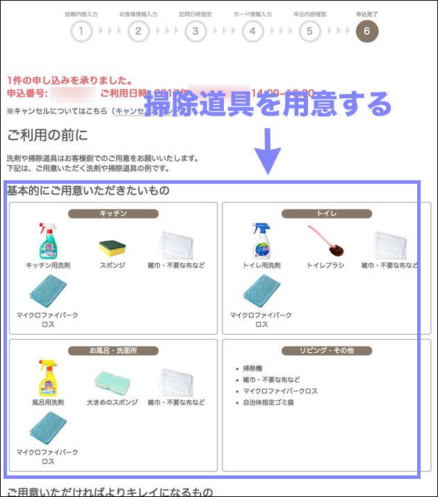 申込画面ステップ6 申込完了 自分で用意する基本的な掃除道具をチェックしておく